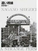遠い視線 1980−1989 Tokyo 長野重一写真集 新装版