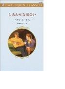 堀辰雄とモダニズム