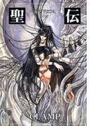 聖伝 7 (ウィングス文庫)
