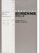 有機化学のための高分解能NMRテクニック