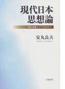 現代日本思想論 歴史意識とイデオロギー