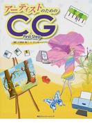 アーティストのためのCG First Step