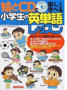 絵とCDで楽しく学べる小学生の英単語レッスン (CDブック)
