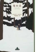 冬の犬 (Crest books)(CREST BOOKS)