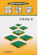 国税専門官受験のための会計学 第3版