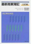 最新商業簿記 3訂版