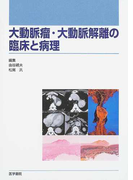 大動脈瘤・大動脈解離の臨床と病理