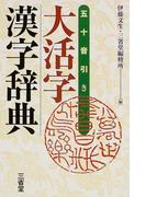 大活字漢字辞典 五十音引き