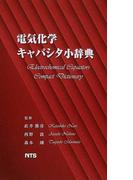 電気化学キャパシタ小辞典
