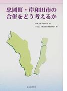 忠岡町・岸和田市の合併をどう考えるか