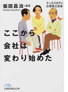 ここから会社は変わり始めた ケーススタディ・企業風土改革 (日経ビジネス人文庫)(日経ビジネス人文庫)