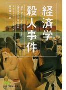 経済学殺人事件 (日経ビジネス人文庫)(日経ビジネス人文庫)