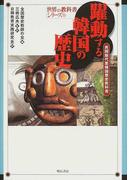 躍動する韓国の歴史 民間版代案韓国歴史教科書 (世界の教科書シリーズ)