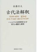 古代法解釈 ハンムラピ法典楔形文字原文の翻訳と解釈