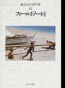 鶴見良行著作集 12 フィールドノート 2