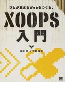 XOOPS入門 ひとが集まるWebをつくる。