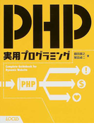 PHP実用プログラミング Complete guidebook for dynamic website