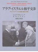 アラブ・イスラエル和平交渉 キャンプ・デービッド以後の成功と失敗