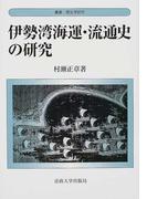 伊勢湾海運・流通史の研究 (叢書・歴史学研究)