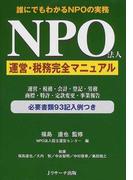 NPO法人運営・税務完全マニュアル 誰にでもわかるNPOの実務