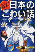 さいごまで読めない日本のこわい話 改訂新版 (特装版どきどきわくわくシリーズ)