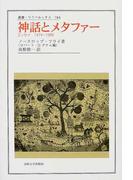 神話とメタファー エッセイ1974−1988 (叢書・ウニベルシタス)