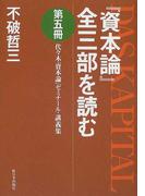 『資本論』全三部を読む 代々木『資本論』ゼミナール・講義集 第5冊