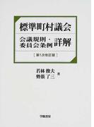標準町村議会会議規則・委員会条例詳解 改訂版