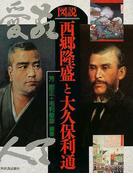 図説西郷隆盛と大久保利通 新装版 (ふくろうの本)