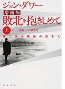 敗北を抱きしめて 第二次大戦後の日本人 増補版 上