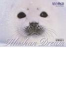 Alaskan dream 1 星の物語