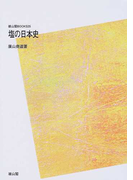 塩の日本史 POD版 (雄山閣BOOKS)