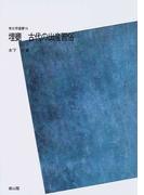 埋甕 古代の出産習俗 POD版 (考古学選書)