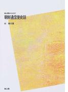 朝鮮通信使史話 POD版 (雄山閣BOOKS)