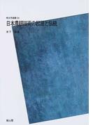 日本農耕技術の起源と伝統 POD版 (考古学選書)