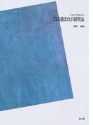 旧石器文化の研究法 POD版 (日本の旧石器文化)