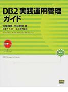 DB2実践運用管理ガイド (DB2 BOOKSシリーズ)
