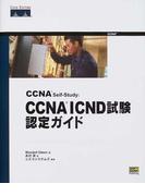 CCNA Self‐Study:CCNA ICND試験認定ガイド