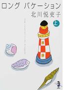 ロングバケーション 上巻 (新風舎文庫)