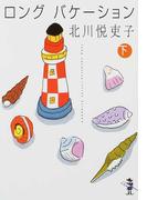 ロングバケーション 下巻 (新風舎文庫)