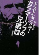 カラマーゾフの兄弟 改版 中巻 (新潮文庫)(新潮文庫)