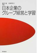 日本企業のグループ経営と学習