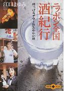 ニッポン全国酒紀行 酔っぱライター飲み倒れの旅 (文春文庫PLUS)