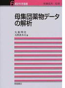 母集団薬物データの解析 (統計科学選書)