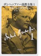 ボンヘッファー説教全集 1 1925−1930年