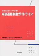 内部通報制度ガイドライン (経営法友会ビジネス選書)