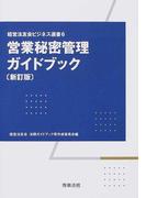 営業秘密管理ガイドブック 新訂版 (経営法友会ビジネス選書)