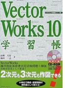VectorWorks 10学習帳 (エクスナレッジムック ソフトウェア学習帳シリーズ)