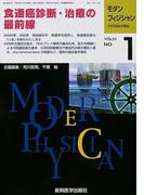モダンフィジシャン 内科系総合雑誌 Vol.24No.1(2004) 特集食道癌診断・治療の最前線