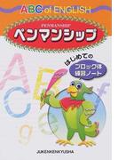 ABC of ENGLISHペンマンシップ はじめてのブロック体練習ノート